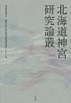 北海道神宮研究論叢