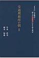 """交通刑務所の朝 """"まさか""""の悲劇が…誰もが当事者になり得る現実(2)"""