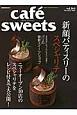 cafe sweets 新顔パティスリーのスペシャリテ (164)
