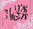 おかげさん ベスト・セレクション・日めくり<新装版> 相田みつお作品集