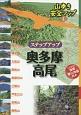ステップアップ 奥多摩・高尾 山歩き安全マップ4