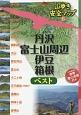 丹沢・富士山周辺・伊豆・箱根ベスト 山歩き安全マップ6