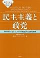 民主主義と政党 現代日本の政治と外交3 ヨーロッパとアジアの42政党の実証的分析