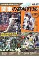 関東の高校野球 地域別高校野球シリーズ (2)