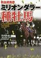 ミリオンダラー種牡馬 新血統馬券 種牡馬は、レースレベルで変貌する!