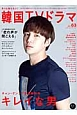 もっと知りたい!韓国TVドラマ チャン・グンソク主演最新作 キレイな男 (63)
