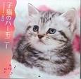 子猫のハーモニー カレンダー 2015