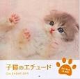 子猫のエチュード カレンダー 2015