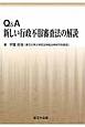 Q&A新しい行政不服審査法の解説