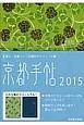 京都手帖 2015 京都人・京都ファン必携のスケジュール帳