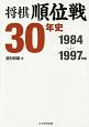 将棋順位戦30年史 1984→1997年編