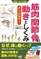 筋肉・関節・骨の動きとしくみ オールカラー 運動・からだ図解