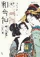 葛飾北斎 萬福和合神<浮世絵春画リ・クリエイト版>