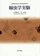 線虫学実験