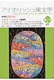 アナホリッシュ國文學 特集:日記の力 季刊(7)