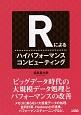 Rによる ハイパフォーマンスコンピューティング