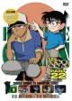 名探偵コナン PART22 Vol.9