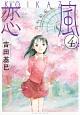 恋風<新装版> (4)