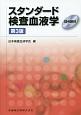 スタンダード検査血液学 CD-ROM付
