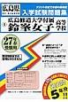 広島修道大学付属鈴峯女子高等学校 平成27年 実物を追求したリアルな紙面こそ役に立つ 過去問5年