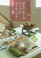 おもてなしのテーブルセッティング七十二候 旧暦で楽しむ和のしつらえ