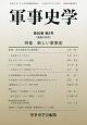 軍事史学 50-2 特集:新しい軍事史 (198)