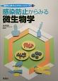感染防止からみる微生物学 臨床工学ライブラリーシリーズ8