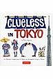 Clueless in Tokyo An Explorer's Sketchbook