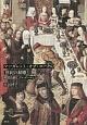マーガレット・オブ・ヨークの「世紀の結婚」 英国史劇とブルゴーニュ公国