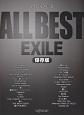 ALL BEST EXILE<保存版>
