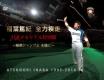 稲葉篤紀 全力疾走 引退メモリアル特別版 〜稲葉ジャンプよ 永遠に〜