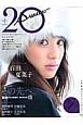 20±-トゥエンティ-SWEET 2014AUTUMN 百田夏菜子 19歳、20歳、21歳。美しく煌めきながら今を駆け