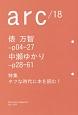 arc 特集:タフな時代に本を読む! Alternative Magazine(18)