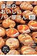 福岡のおいしいパン屋さん スペシャル企画!福岡のおいしいコーヒー店 新店・人気店・実力店の最高においしいパンが大集合