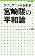 宮崎駿の平和論 ジブリアニメから学ぶ