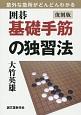 囲碁 基礎手筋の独習法<復刻版> 意外な急所がどんどんわかる