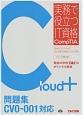 Cloud+問題集 CV0-001対応 実務で役立つIT資格CompTIAシリーズ 資格の学校TACのオリジナル教材