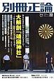 別冊正論 Extra. 大解剖「靖国神社」 (22)