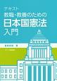 テキスト 教職・教養のための日本国憲法入門