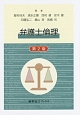 弁護士倫理