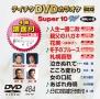 スーパー10W(演歌)~人生一勝二敗~