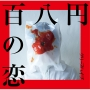 百八円の恋(DVD付)