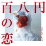 百八円の恋(通常盤)
