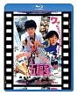 五福星 日本劇場公開版
