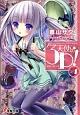 天使の3P-スリーピース-! (4)