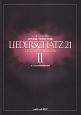 リーダーシャッツ21 女声合唱 世界のうた篇 (2)