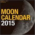 月齢カレンダー 2015