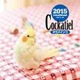 オカメインコカレンダー 2015