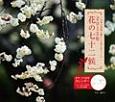 花の七十二候 ポケット付カレンダー 2015 日本の季節と暮らしを彩る花ごよみ