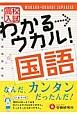 高校入試 わかる→ウカル! 国語